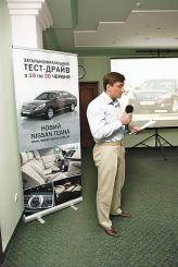 Перед гостями презентации выступил Генеральный директор официального представительства NISSAN в Украине Андрей Нестеренко