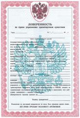 """""""Іноземна"""" довіреність не дає права керування українському автомобілісту"""