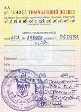 Тимчасовий дозвіл на право керування транспортним засобом строком не більше ніж на три місяці з дати вилучення посвідчення