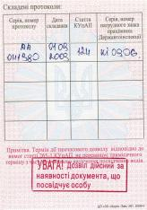 Тимчасовий дозвіл дійсний лише за наявності документа, який посвідчує особу (паспорт громадянина України, закордонний паспорт…)