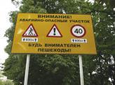 Найчастіше ігнорування водіями попереджень дорожніх знаків призводить до наїздів на пішоходів