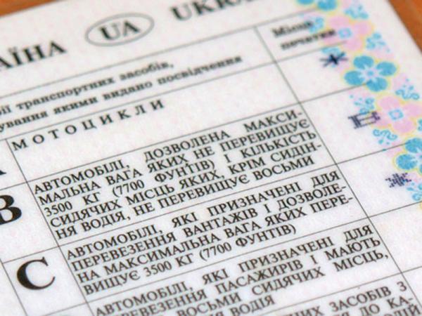 Фальшивые документы на управление транспортным средством