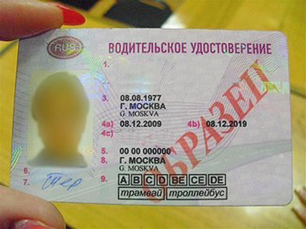 С первого марта начали выдавать водительские удостоверения нового образца