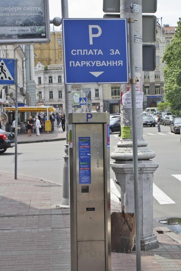 """Киевские парковки хотят отдать в """"одни руки"""""""