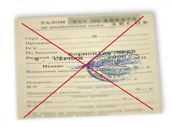 С 14 апреля талон к удостоверению водителя отменен
