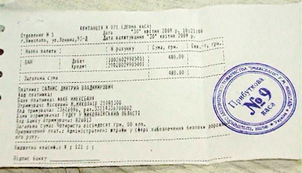 ГАИ не будет контролировать квитанцию об уплате штрафов