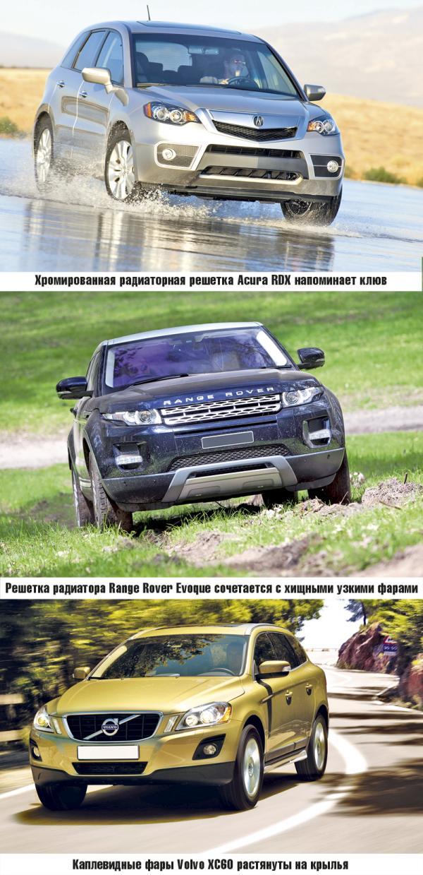 Acura RDX, Range Rover Evoque и Volvo XC60: вседорожный премиум-класс