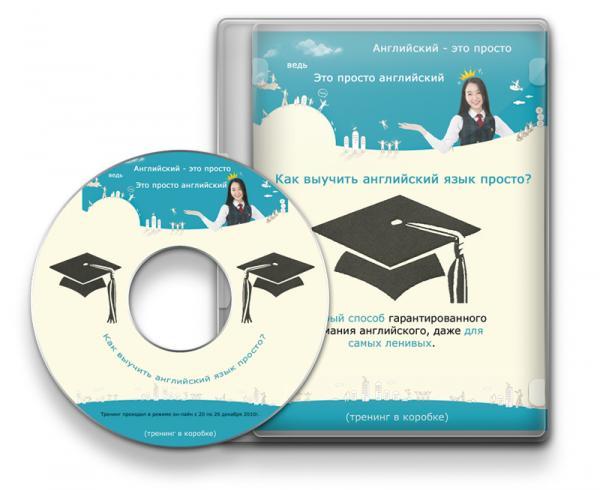 Евро-2012 взял курс на обучение английскому языку