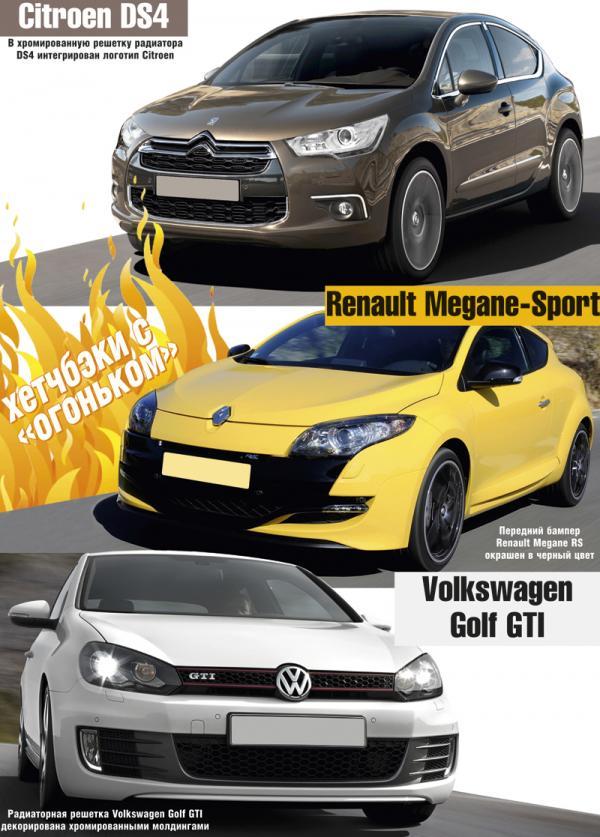 """Citroen DS4, Renault Megane RenaultSport и Volkswagen Golf GTI: хетчбэки с """"огоньком"""""""