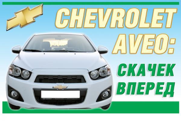 Chevrolet Aveo: скачек вперед
