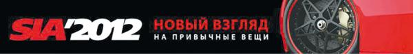 SIA-2012: автошоу по-украински
