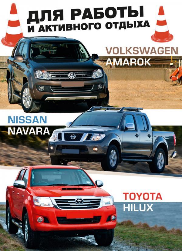 Nissan Navara, Toyota Hilux и Volkswagen Amarok: для работы и активного отдыха