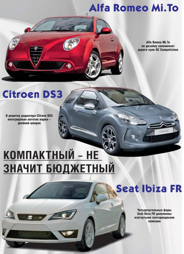 Alfa Romeo Mi.To, Citroen DS3, Seat Ibiza FR: компактный – не значит бюджетный