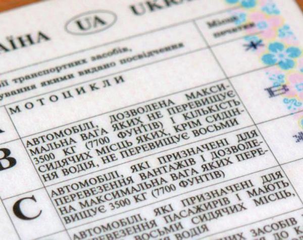 NB: новые ПДД и замена водительских прав советского образца