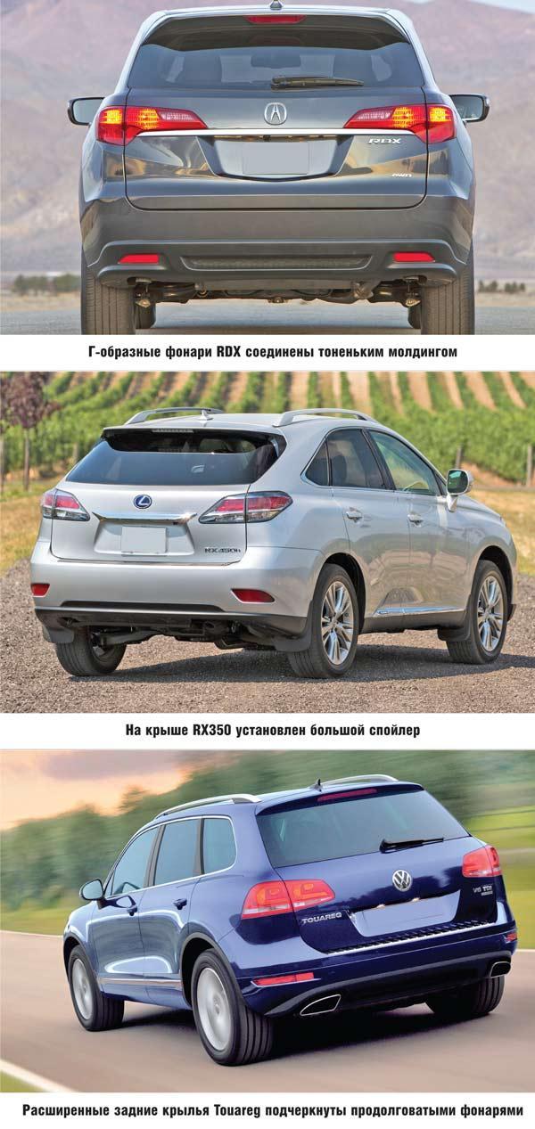 Acura RDX, Lexus RX350 и Volkswagen Touareg: для города и легкого бездорожья