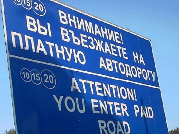 В Украине хотят сделать платный проезд для грузовых и иностранных автомобилей