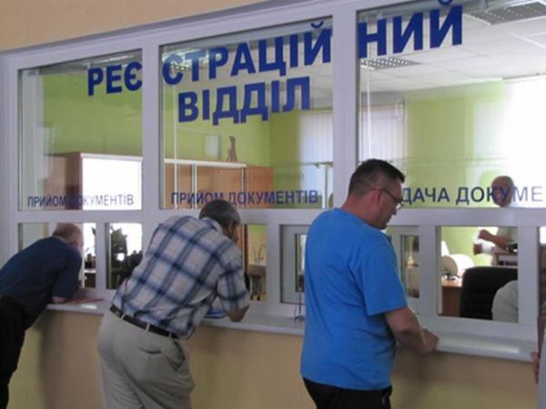 В Украине заработала услуга онлайн-регистрации авто