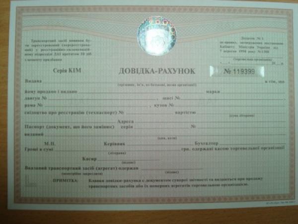 Украинцы теперь могут покупать и продавать автомобили без справки-счета