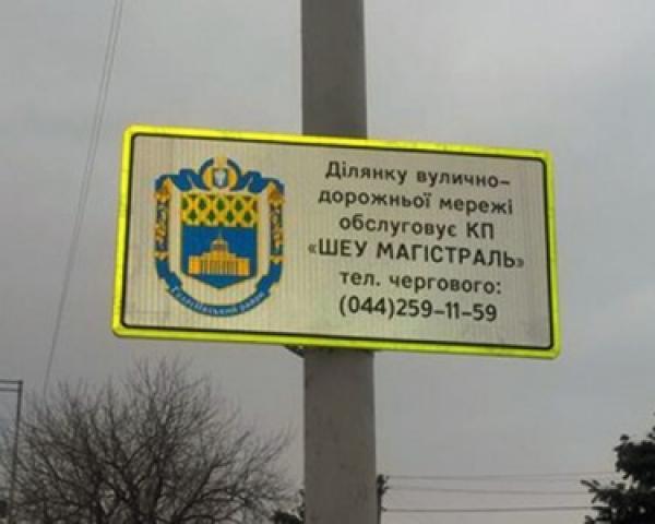 В Киеве устанавливают знаки с информацией об ответственных КП за дороги
