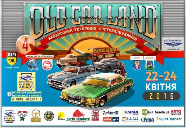 Крупнейший фестиваль ретро авто в Украине стартует уже завтра!