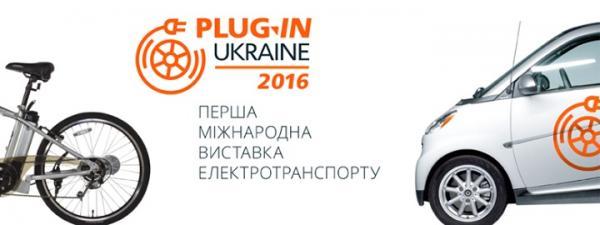 В Киеве пройдет выставка электромобилей