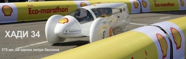 Украинская команда примет участие в Shell Eco-marathon 2016