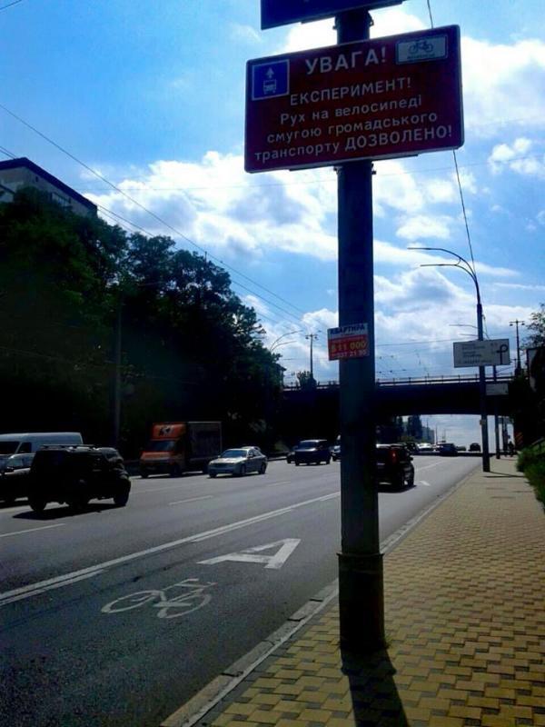 В Киеве велосипедисты смогут ездить по полосам для общественного транспорта