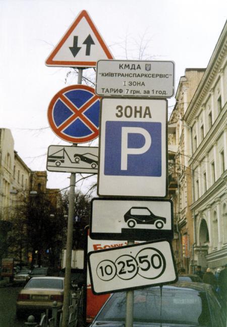 Оплатить парковку в Киеве можно будет с помощью мобильного телефона