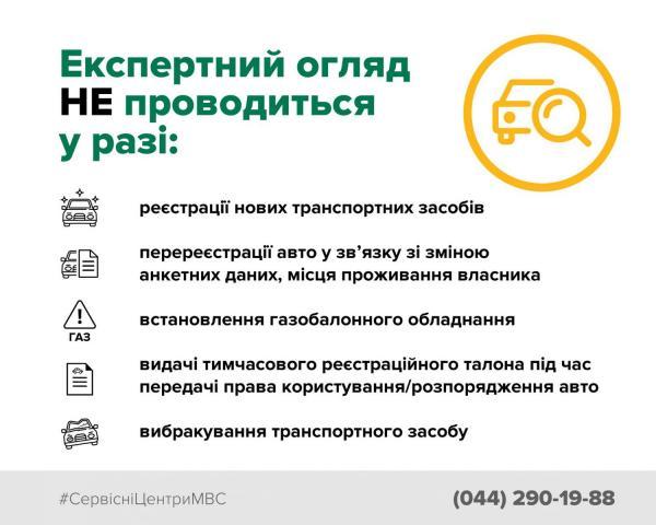 В Украине облегчили процедуру регистрации транспортных средств