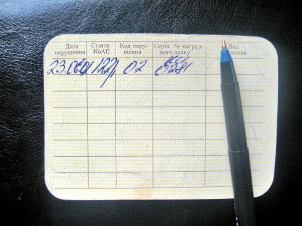 Після вилучення водійського посвідчення працівниками ДАІ потрібно не забути повернути його в законний строк