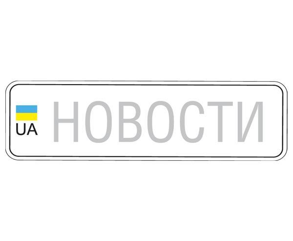 Киев. Карта Украины  из автомобилей