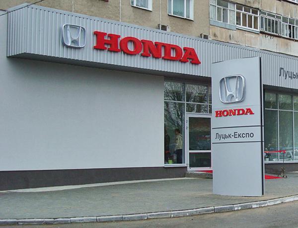 Honda открыла в Луцке автосалон