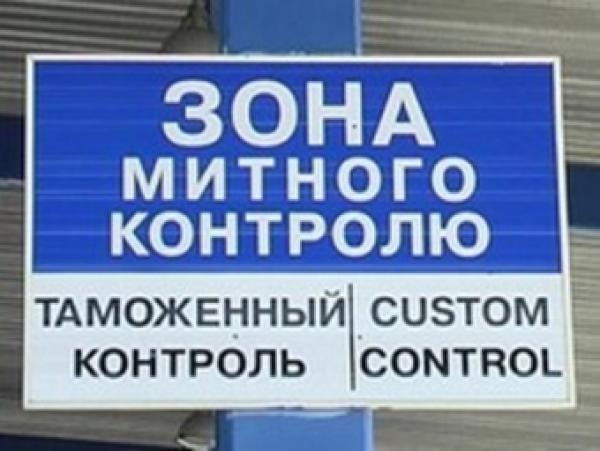 Украинская таможня будет знать заводские цены на новые автомобили