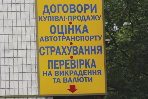 Договір купівлі-продажу