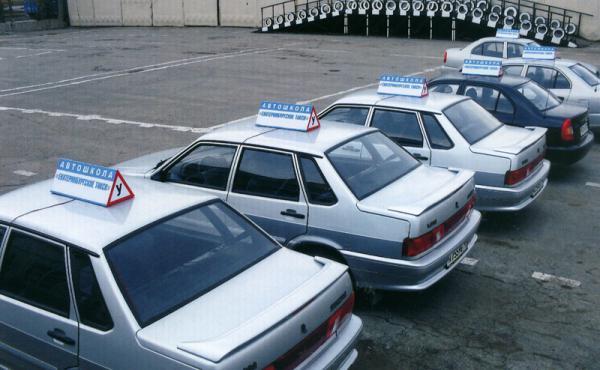 Министерство внутренних дел по согласованию с Министерством финансов определило, что размер платы, которая будет взиматься с одной автошколы, составит 195 грн.